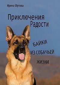 Ирина Шутова -Приключения Радости. Байки из собачьей жизни