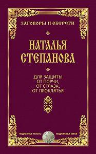 Наталья Ивановна Степанова -Для защиты от порчи, от сглаза, от проклятья