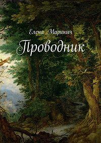 Елена Мариныч - Проводник