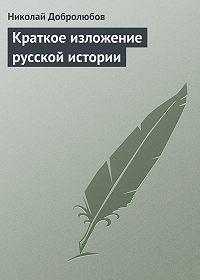 Николай Добролюбов -Краткое изложение русской истории