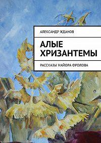 Александр Жданов - Алые хризантемы