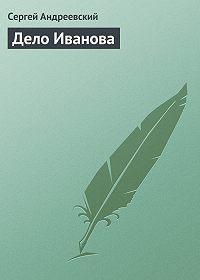 Сергей Андреевский -Дело Иванова