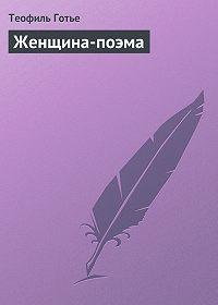 Теофиль Готье -Женщина-поэма