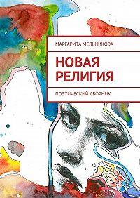Маргарита Мельникова -Новая религия. Поэтический сборник