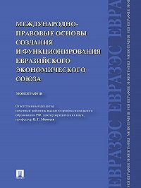 Коллектив авторов -Международно-правовые основы создания и функционирования Евразийского экономического союза