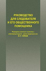 Юрий Гармаев -Руководство для следователя и его общественного помощника