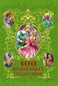 Афанасий Фрезер -100 волшебных сказок мира (сборник)