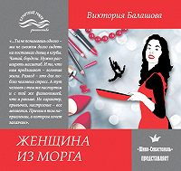 Виктория Балашова - Женщина из морга