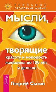 Георгий Николаевич Сытин -Мысли, творящие красоту и молодость женщины до 100 лет и дальше