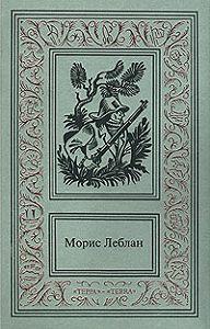 Морис  Леблан - Канатная плясунья