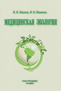 Наталья Иванова -Медицинская экология