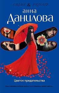 Анна Данилова -Цветок предательства