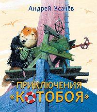 Андрей Усачев -Приключения «Котобоя»