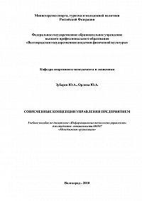 Ю. Орлова -Современные концепции управления предприятием