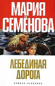 Мария Семёнова -Лебединая Дорога (сборник)