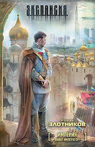 Роман Злотников -Виват Император!