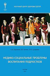 В. Кучма -Медико-социальные проблемы воспитания подростков. Монография