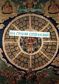 Руслан Ефремов - Награни сознания
