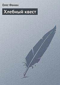 Олег Фомин -Хлебный квест