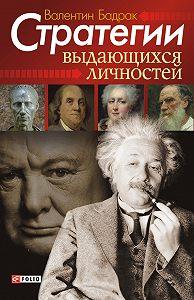 Валентин Бадрак -Стратегии выдающихся личностей