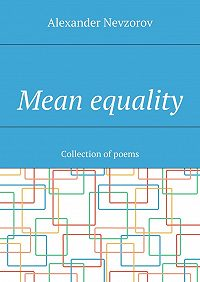 Alexander Nevzorov -Mean equality. Collection of poems