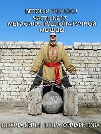 Петр Филаретов -Мегасила подлопаточной мышцы