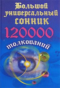 Мария Кановская -Большой универсальный сонник. 120 тысяч толкований