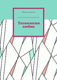 Иван Сохатов -Технология любви
