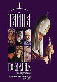 Святейший Патриарх Московский и всея Руси Кирилл  -Тайна покаяния. Великопостные проповеди. 2001–2011