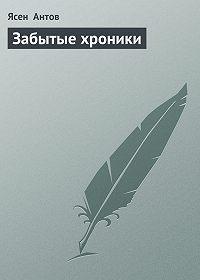 Ясен Антов -Забытые хроники