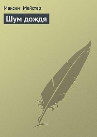 Максим Мейстер -Шум дождя