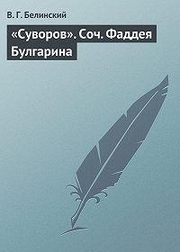 В. Г. Белинский -«Суворов». Соч. Фаддея Булгарина