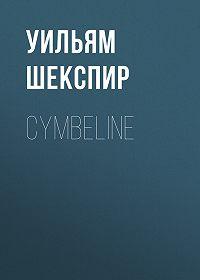 Уильям Шекспир -Cymbeline