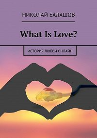 Николай Балашов -What Is Love?