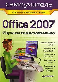 Ирина Телина -Office 2007: самоучитель