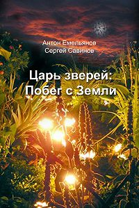 Сергей Савинов -Царь зверей. Побег с Земли