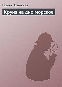 Галина Полынская -Круиз на дно морское