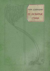 Марк Добрицкий -Её любимые стихи. Небесные стансы