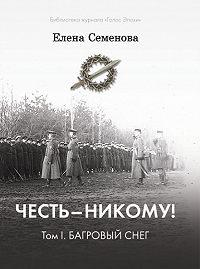 Елена Семёнова -Честь – никому! Том 1. Багровый снег