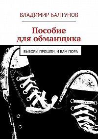 Владимир Балтунов - Пособие для обманщика