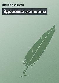 Юлия Савельева -Здоровье женщины