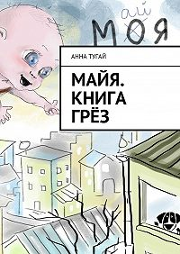 Анна Тугай -Майя. Книга грёз