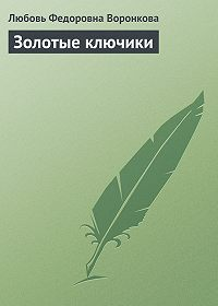 Любовь Воронкова -Золотые ключики