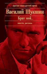 Василий Шукшин -Непротивленец Макар Жеребцов
