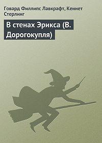 Говард Лавкрафт, Кеннет Стерлинг - В стенах Эрикса (В.Дорогокупля)
