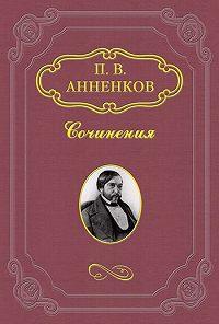 Павел Анненков -Материалы для биографии А. С. Пушкина
