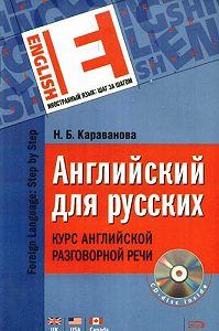 Наталья Борисовна Караванова -Английский для русских. Курс английской разговорной речи