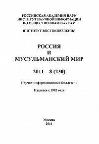 Валентина Сченснович - Россия и мусульманский мир № 8 / 2011