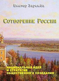 Виктор Заремба -Сотворение России. Национальная идея и стратегия общественного созидания