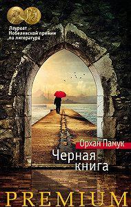 Орхан Памук -Черная книга
